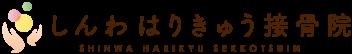 しんわはりきゅう接骨院|茨城県水戸市