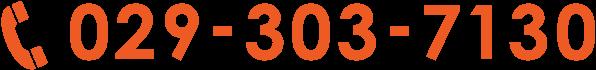 029-303-7130